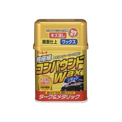 リンレイ コンパウンドWAXリキッド ダーク&メタリック 280g | ワックス、液体