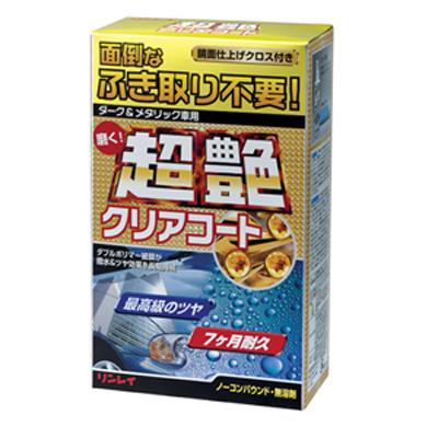 リンレイ 超艶クリアコート ダーク&メタリック 200g