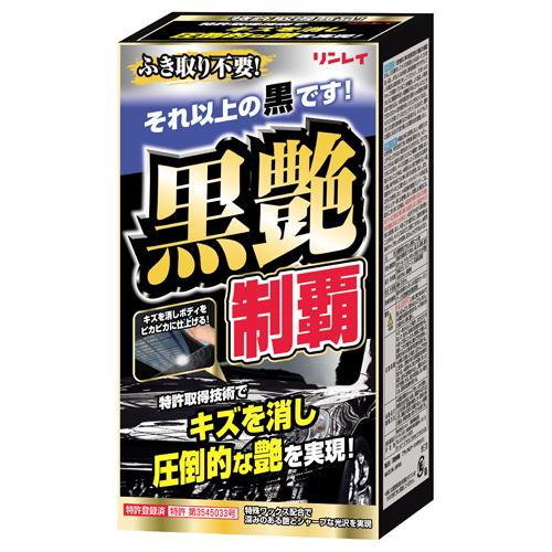 リンレイ 黒艶制覇 ブラック&ダークメタリック