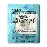 RD(業務用掃除機)用紙パック10枚入り(RDS0217)
