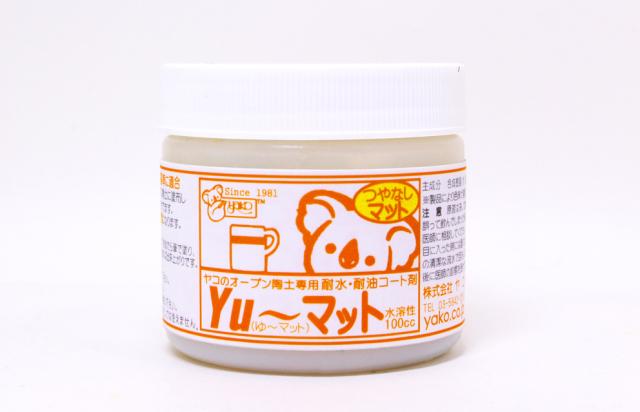 オーブン陶土専用 防水・耐油コート剤「Yu~マット」