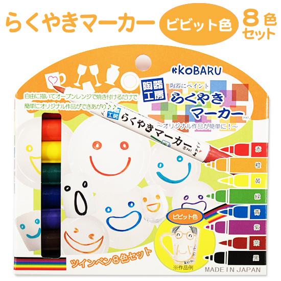 【代引き不可】ペンで描いてレンジで加熱するだけでオリジナル絵皿ができる!らくやき8色セット(ビビッド)
