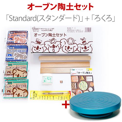 オーブン陶土セット「Standard」+ろくろセット