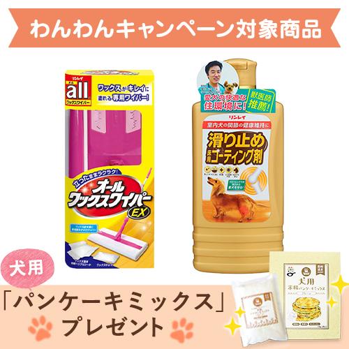 【期間限定パンケーキプレゼント!】簡単!滑り止め床用コーティング剤セット(レビューを書いて500円オフクーポンプレゼント実施中)
