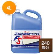 リンレイ プロの化学床用ワックス 4L