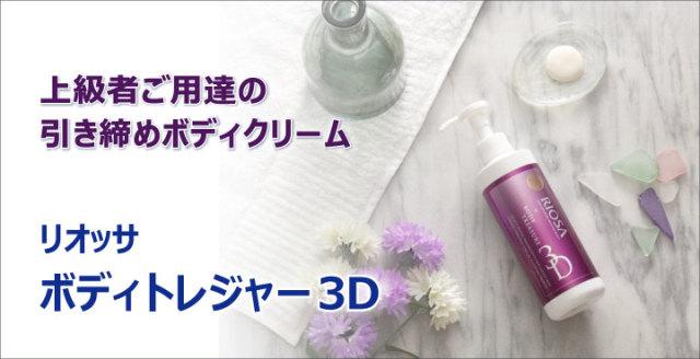 smp_product_BT3D_720