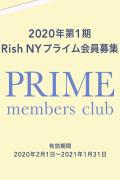Rish NY 2020年プライム会員募集