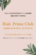 Rish NY Prime Club 2020第二期 リッシュ・ニューヨーク