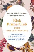 2021年Rish NY プライム会員募集