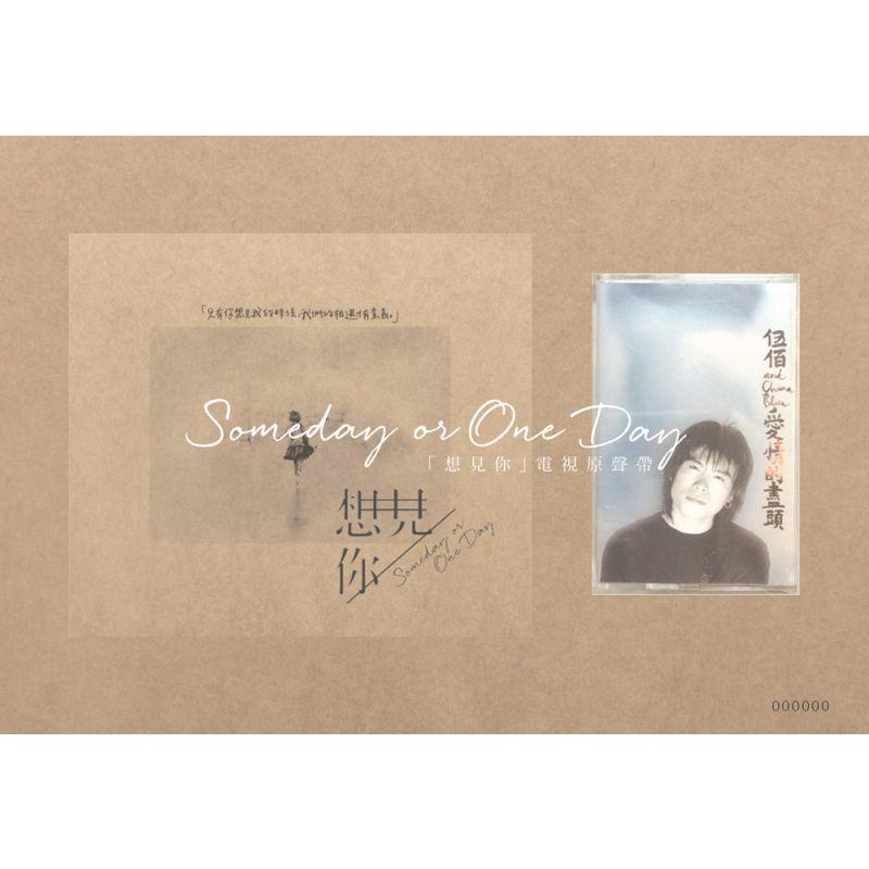 4/30発売!アリス・クー×グレッグ・ハン 「時をかける愛 (想見你 Someday or One Day)」 OST限定版