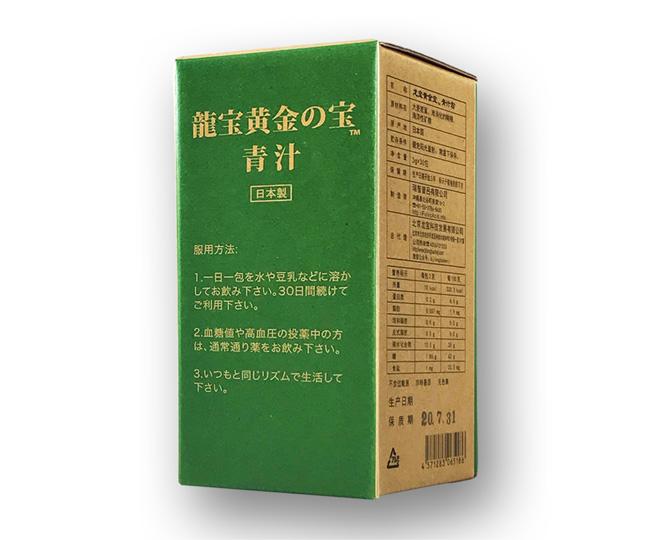 龍宝黄金の宝 青汁
