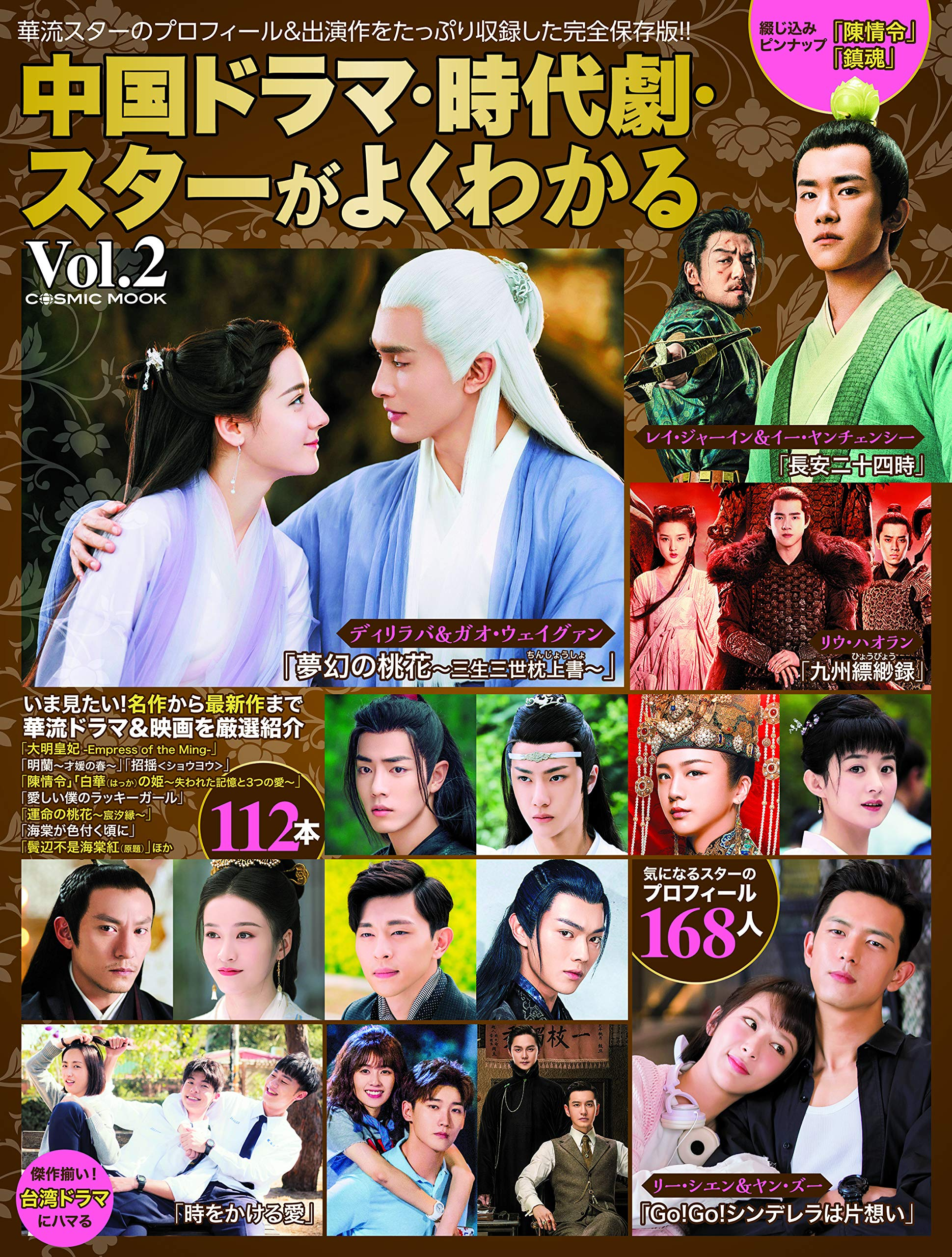 中国ドラマ・時代劇・スターがよくわかる vol.2 (COSMIC MOOK) (日本語) ムック 2020/8/27