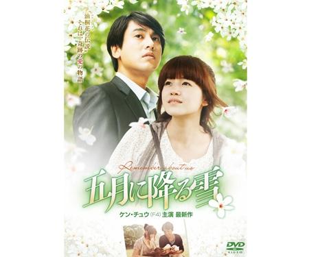 五月に降る雪DVD-BOX I