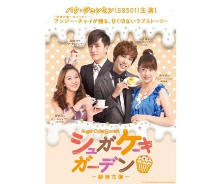 シュガーケーキガーデン DVD-BOX I