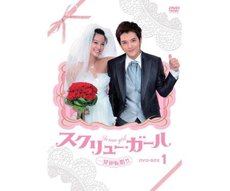 スクリュー・ガール 一発逆転婚DVD-BOX1