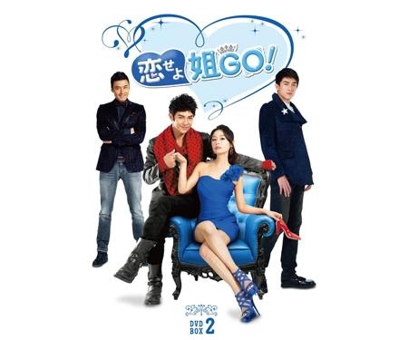 恋せよ姐GO! DVD-BOX2