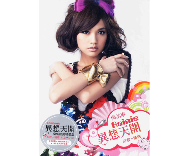 レイニー・ヤン(楊丞琳)ベストアルバム「異想天開」奇幻甜美精裝版 (3CD+1DVD) 台湾盤