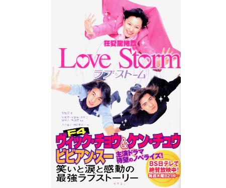 Love Storm~狂愛龍捲風~翻訳本(小説)