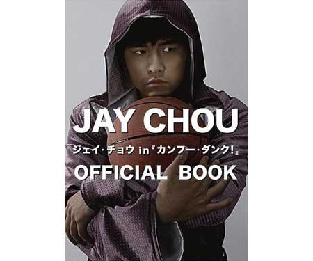 【蔵出し特価20%OFF】 ジェイ・チョウ in 「カンフー・ダンク!」 OFFICIAL BOOK