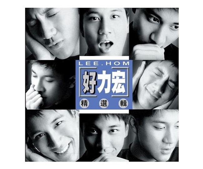 ワン・リーホン(王力宏) ベストアルバム「好力宏精選輯」(CD)