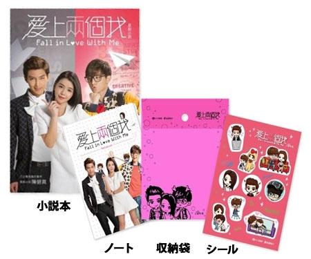 恋にオチて!俺×オレ 小説+グッズ3種 (台湾盤書籍)