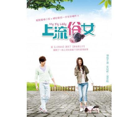 台湾版 とんだロマンス(上流俗女)フォト&小説本