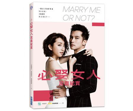 「結婚なんてお断り!?」 台湾版写真集