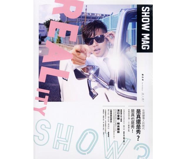 【蔵出し限定 30%OFF】 ショウ・ルオ 「真人秀?」 (SHOWMAG 秀雜誌) 台湾プレオーダー版