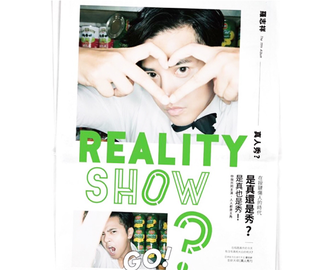 SHOW 真人秀