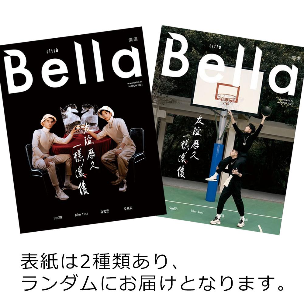 雑誌 Bella儂儂 2021年3月号 / 第442期 (グレック・ハン(許光漢)×チャン・グァンチェン(章廣辰))