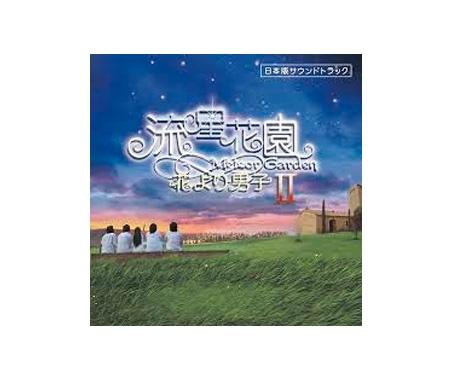 日本盤サウンドトラック  流星花園II~花より男子~ (CD+DVD)