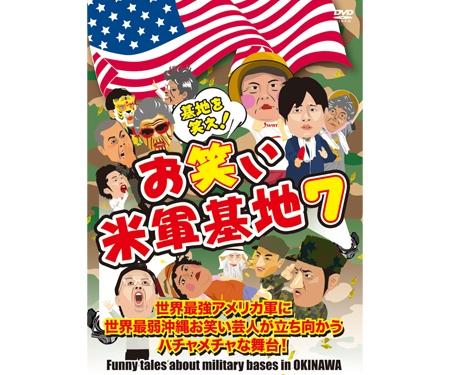 DVD 基地を笑え!お笑い米軍基地 Vol.7