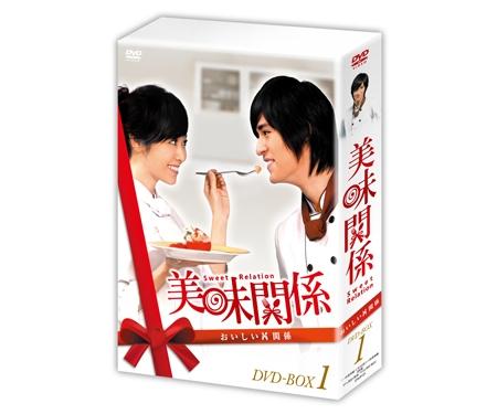 美味関係~おいしい関係~DVD-BOX1
