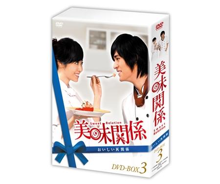 美味関係~おいしい関係~DVD-BOX3