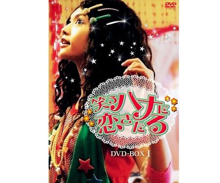 <ポイント還元50%>笑うハナに恋きたる DVD-BOX I