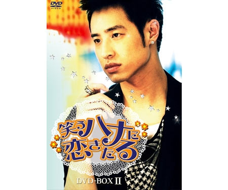 <ポイント還元50%>笑うハナに恋きたる DVD-BOX II
