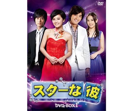 スターな彼 ノーカット版 DVD-BOX I (7枚組)
