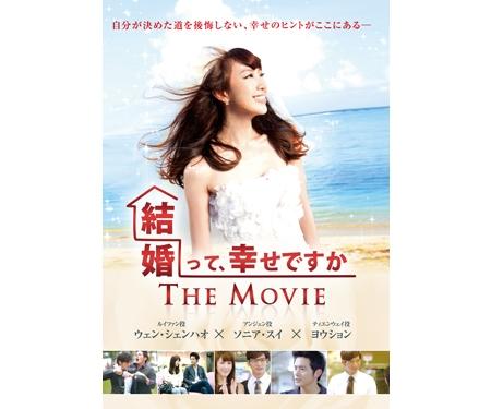 【商品番号:CRJP-10】 映画 結婚って、幸せですか THE MOVIE DVD