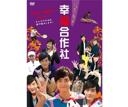 【商品番号:CRJP-JFD-03T】 DVDジョセフ・チェンの幸福合作社(ハッピーカンパニー)Season 2