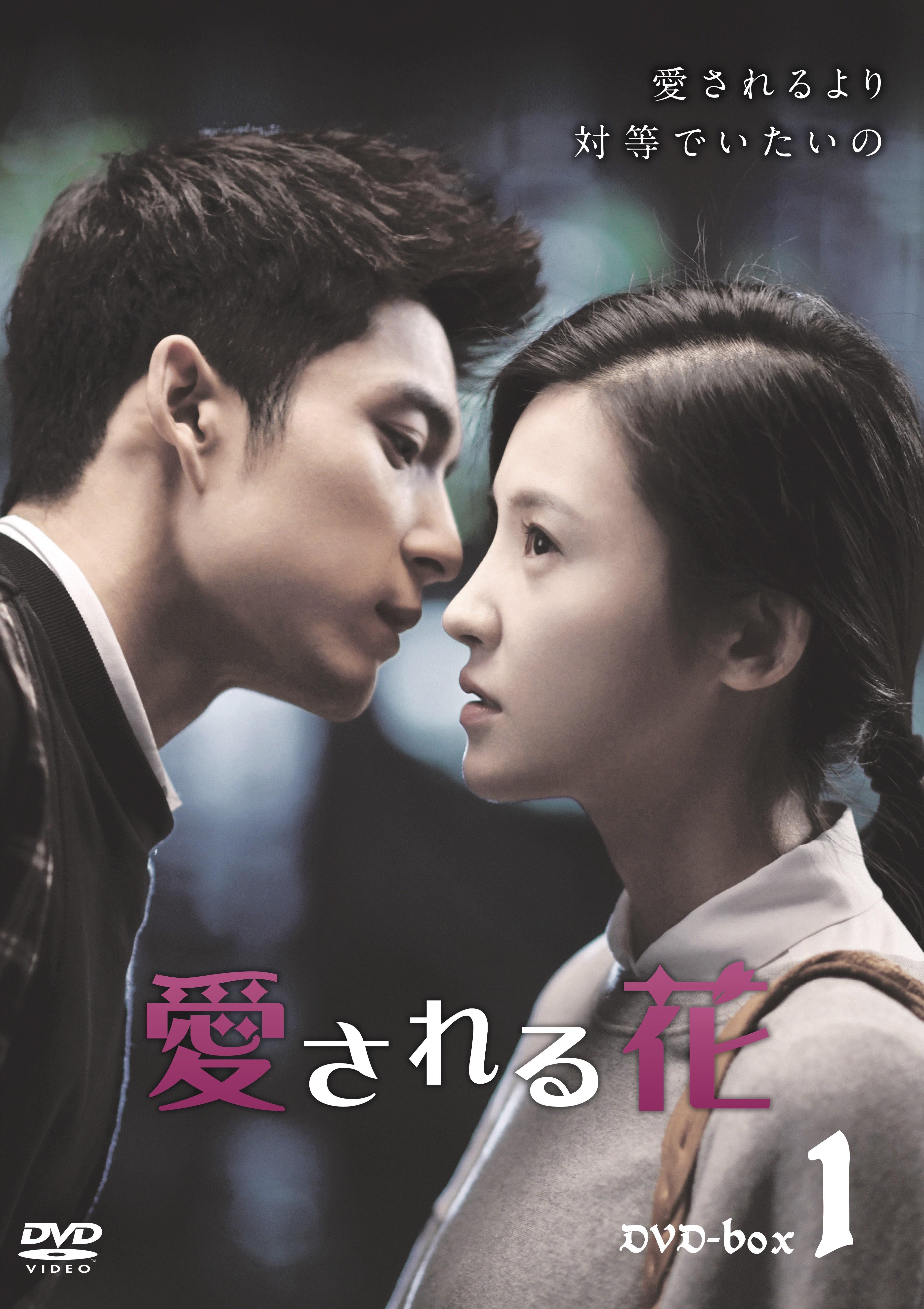 <16%割引&17%特別ポイント> 愛される花 DVD-BOX 1