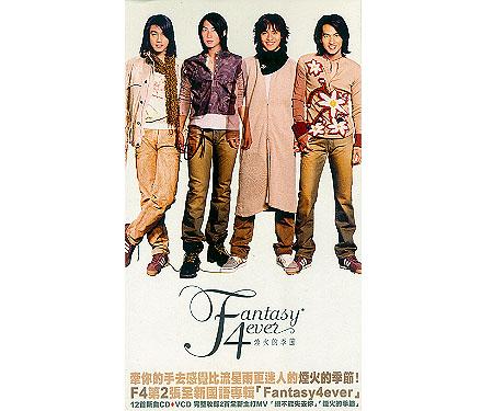 【商品番号:CTF-02】 台湾盤 F4 2nd. CD 煙火的季節 Fantasy 4 Ever
