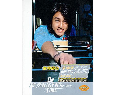 朱孝天(ケン)1st.ソロCD  On Kens Time 台湾第一版