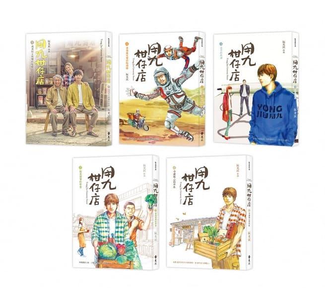 台湾ドラマ「用九柑仔店」漫画 【全1-5巻セット】 漫画家: 阮光民