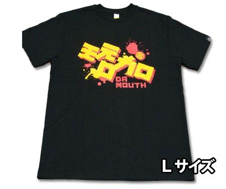 DA Mouth(大嘴巴) Tシャツ(黒・Lサイズ)