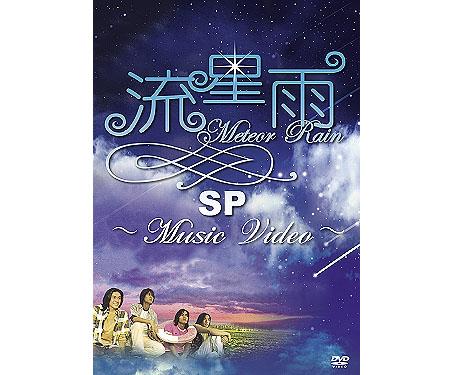 DVD 流星雨SP~MusicVideo~