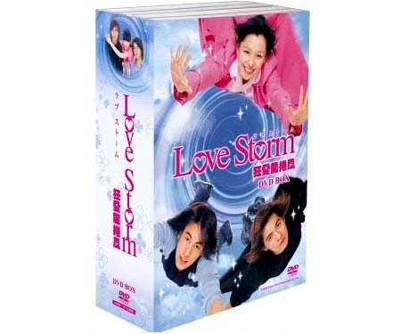 Love Storm ~狂愛龍捲風~DVD-BOX (10枚組)