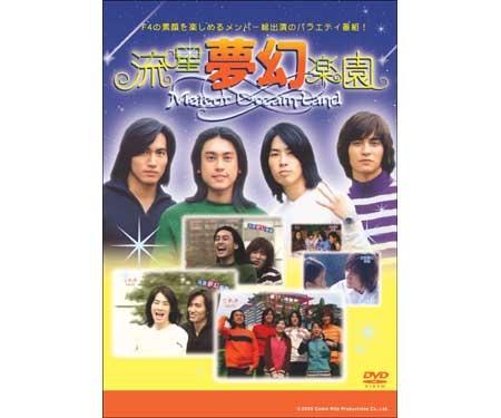 流星夢幻楽園~MeteorDreamLand~DVD-BOX[5枚組]