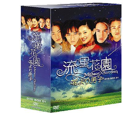 流星花園~花より男子~DVD-BOX I (4枚組)