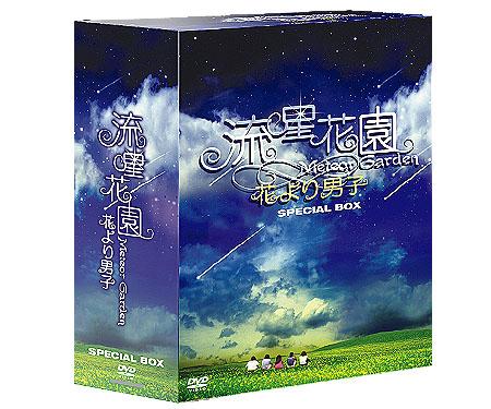流星花園~花より男子~DVDスペシャルBOX (4枚組)
