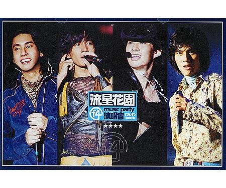 台湾版 F4 DVD 流星花園 Music Party ~台北1stコンサート DVD